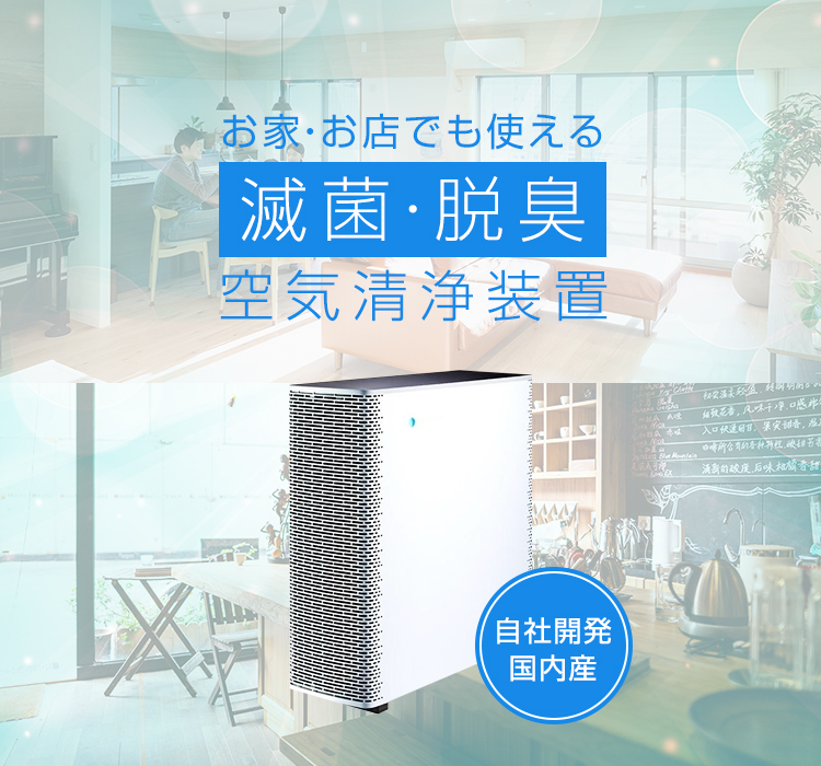 お家・お店でも使える「減菌・脱臭」空気清浄装置